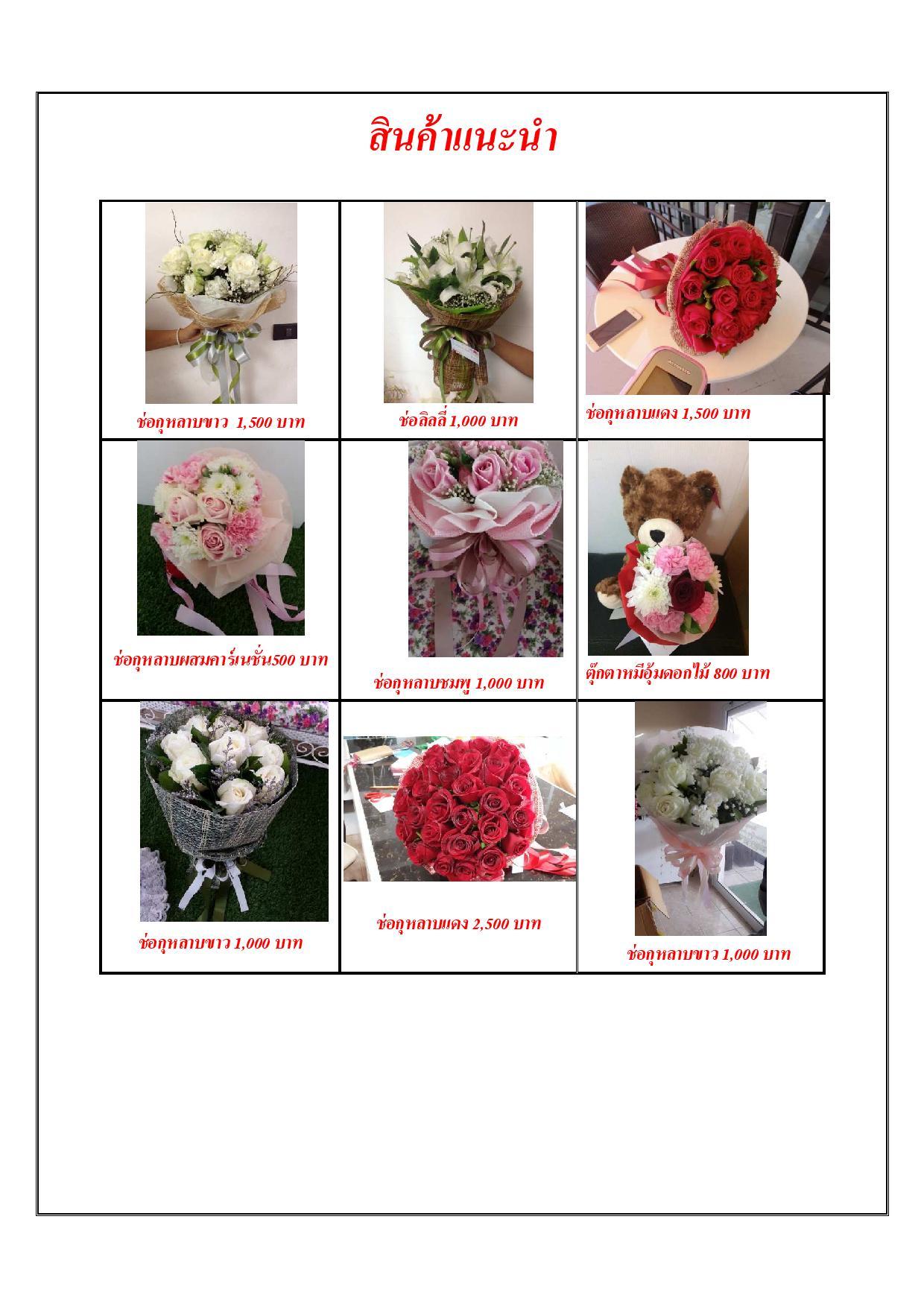 ร้านดอกไม้ระยอง 4-page-001