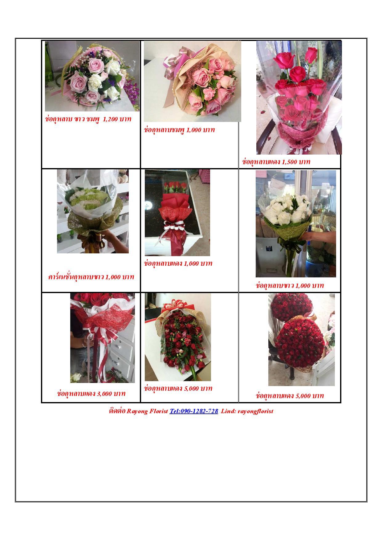 ร้านดอกไม้ระยอง 4-page-002