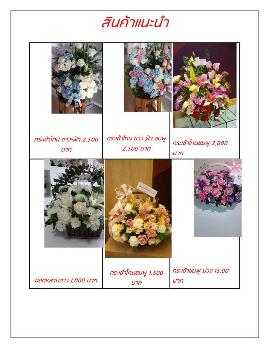 ร้านดอกไม้ระยอง123 (1)