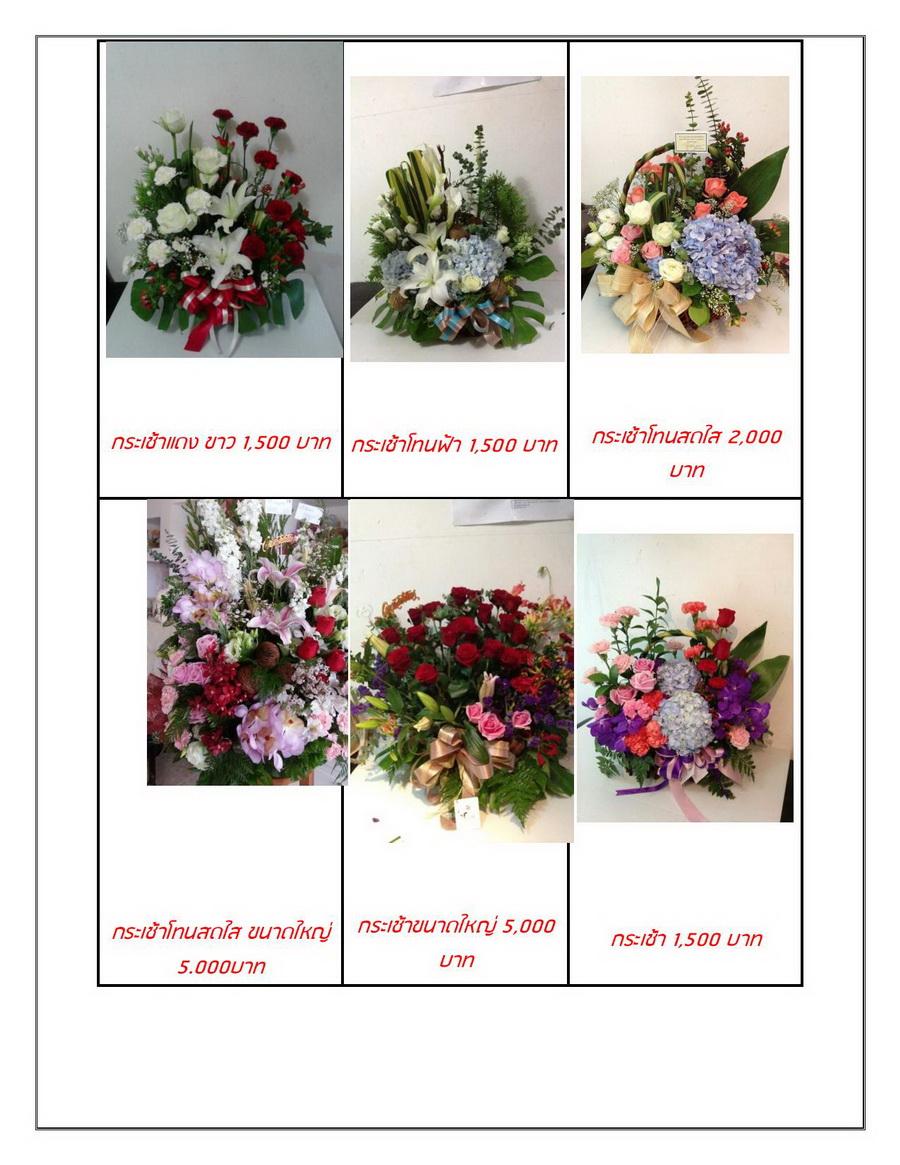 ร้านดอกไม้ระยอง123 (2)