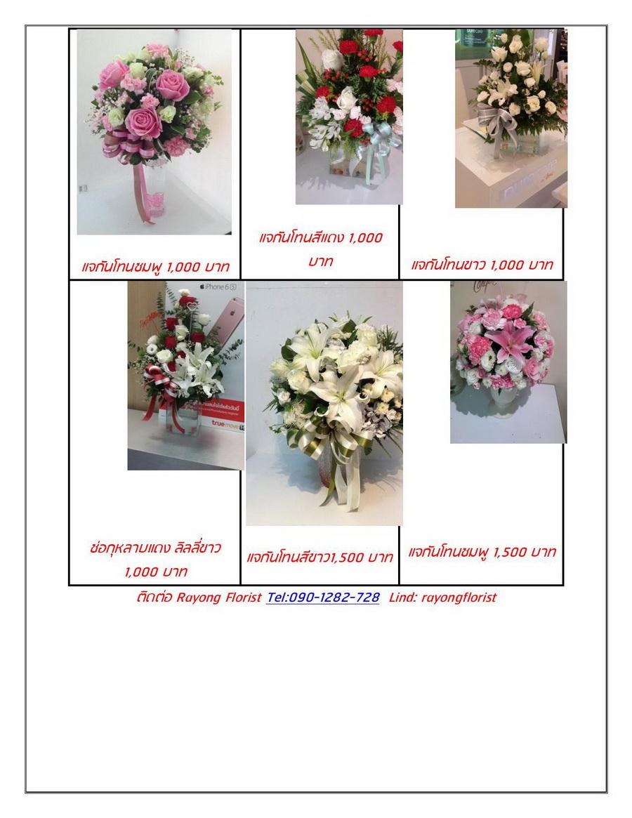 ร้านดอกไม้ระยอง123 (3)